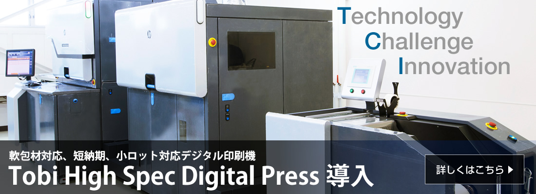 Tobi High Spec Digital Press